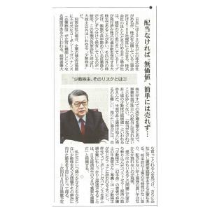 産経新聞 平成30年3月29日 無断転載・複写不可