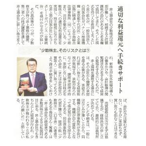 産経新聞 平成30年4月27日 無断転載・複写不可