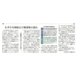 産経新聞 平成30年4月13日 無断転載・複写不可